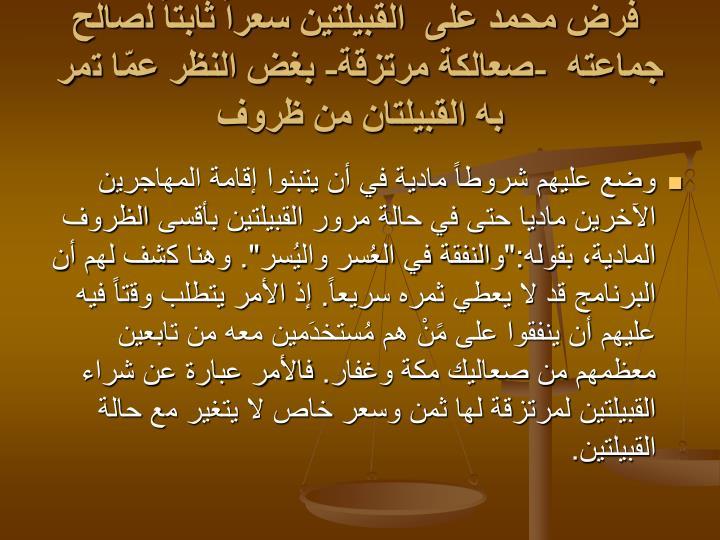 فرض محمد على  القبيلتين سعراً ثابتاً لصالح جماعته  -صعالكة مرتزقة- بغض النظر عمّا تمر به القبيلتان من ظروف