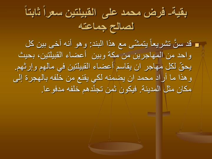بقية- فرض محمد على  القبيلتين سعراً ثابتاً لصالح جماعته