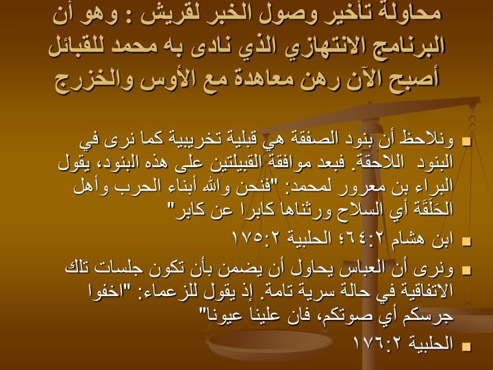 محاولة تأخير وصول الخبر لقريش : وهو أن البرنامج الانتهازي الذي نادى به محمد للقبائل أصبح الآن رهن معاهدة مع الأوس والخزرج