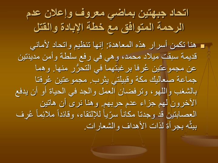 اتحاد جبهتين بماضي معروف وإعلان عدم الرحمة المتوافق مع خطة الإبادة والقتل