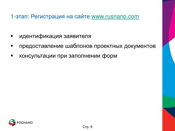 1-этап: Регистрация на сайте