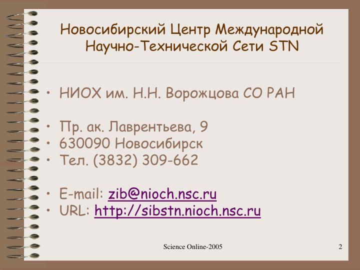 Новосибирский Центр Международной Научно-Технической...