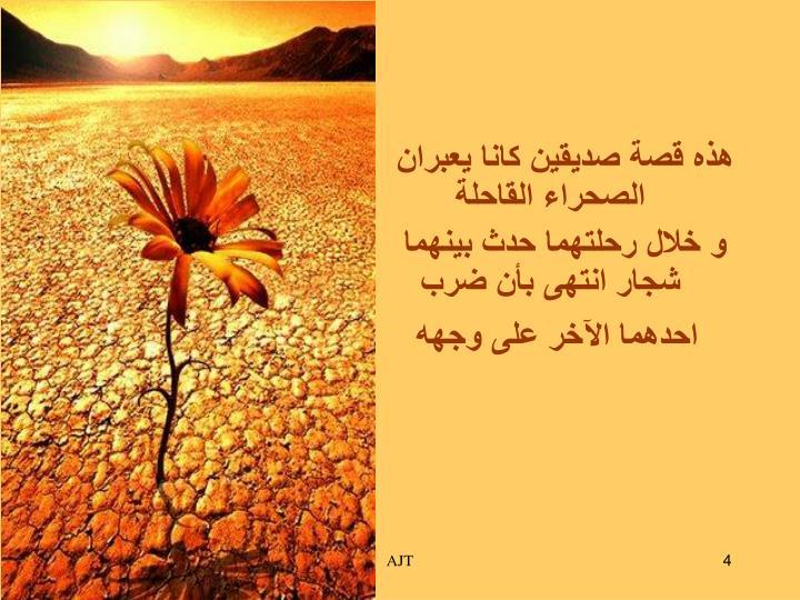 هذه قصة صديقين كانا يعبران الصحراء القاحلة