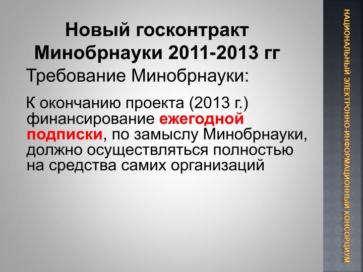 Новый госконтракт Минобрнауки 2011-2013 гг