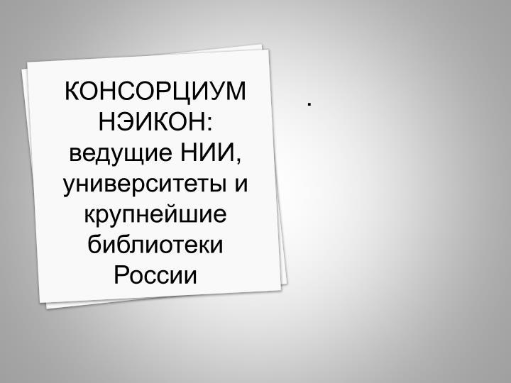 КОНСОРЦИУМ НЭИКОН: