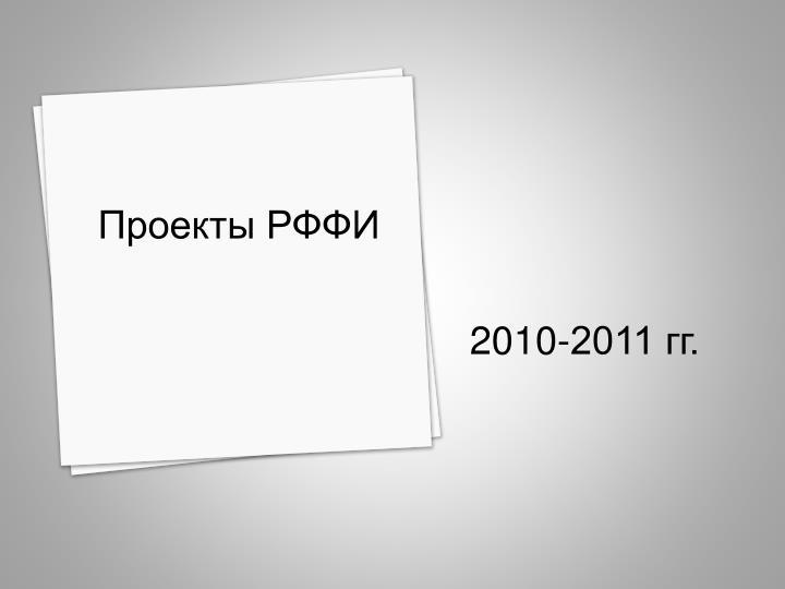 2010-2011 гг.