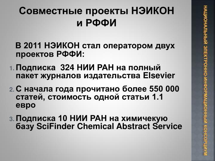 Совместные проекты НЭИКОН и РФФИ