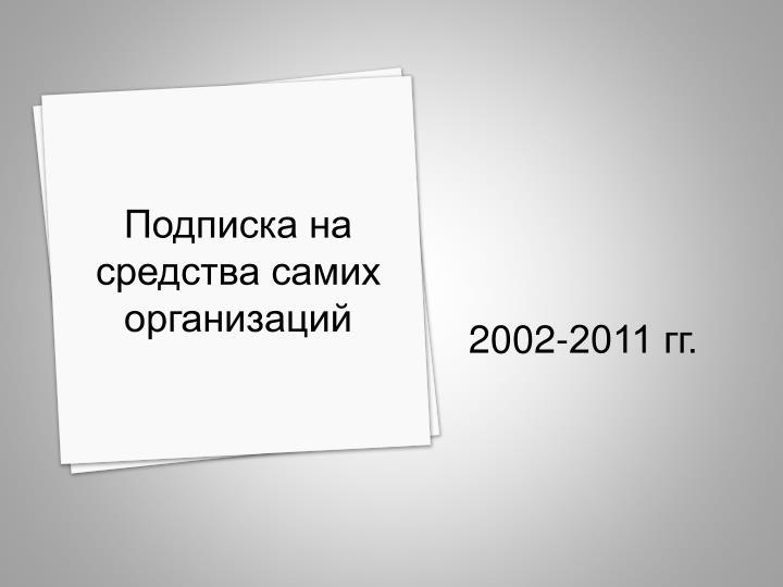 2002-2011 гг.