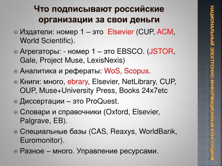 Что подписывают российские организации