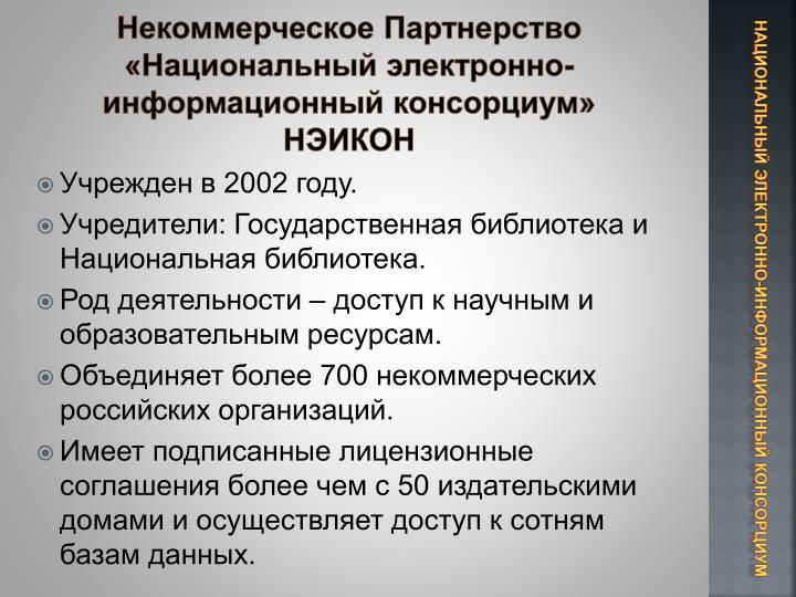 Некоммерческое Партнерство «Национальный электронно-...