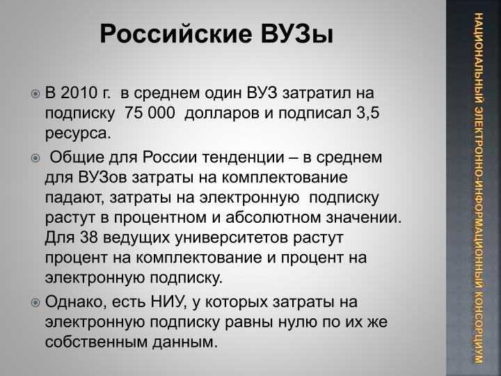 Российские ВУЗы