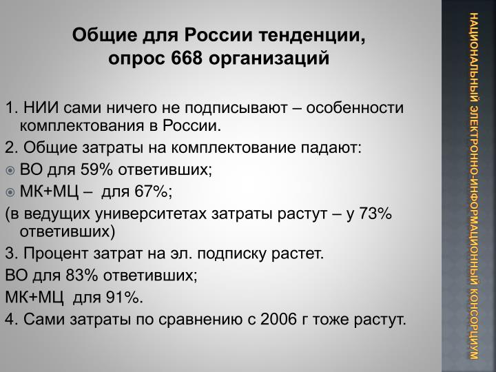 Общие для России тенденции