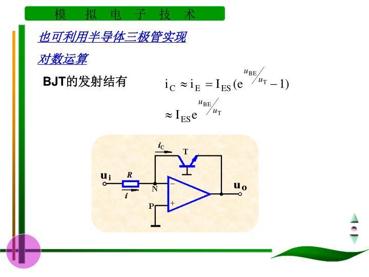 也可利用半导体三极管实现