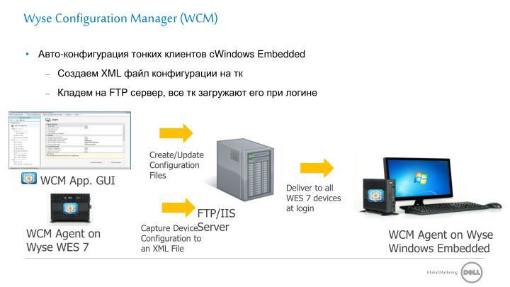 Wyse Configuration Manager (WCM)