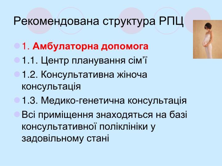 Рекомендована структура РПЦ