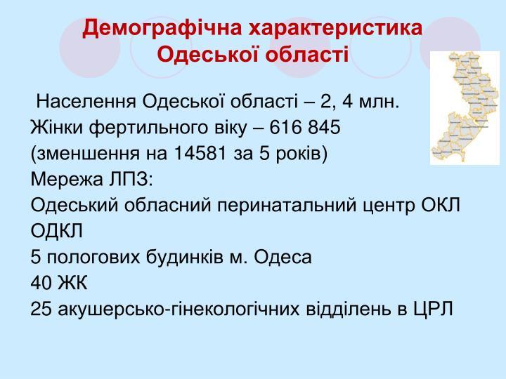 Демографічна характеристика Одеської області