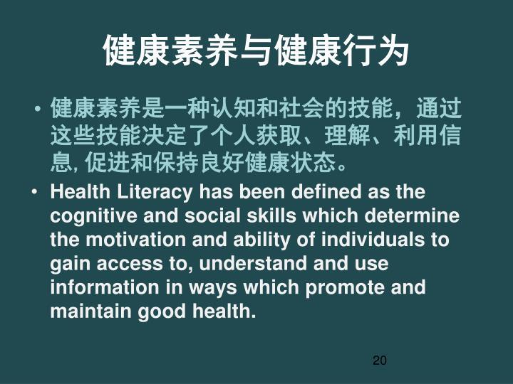 健康素养与健康行为