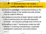 5 reinventing the wheel i a policy paradigm for social development