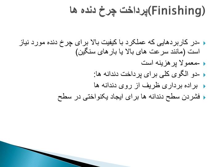 (Finishing)