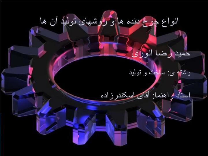 انواع چرخ دنده ها و روشهای تولید آن ها