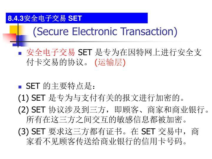 (Secure Electronic Transaction)