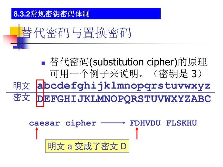 替代密码与置换密码