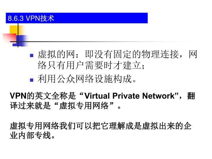 8.6.3 VPN