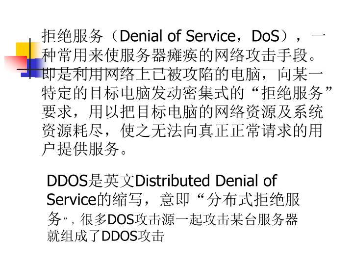 拒绝服务(