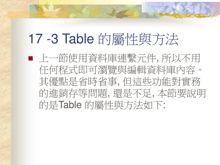 17 -3 Table