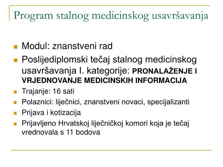 Program stalnog medicinskog usavršavanja