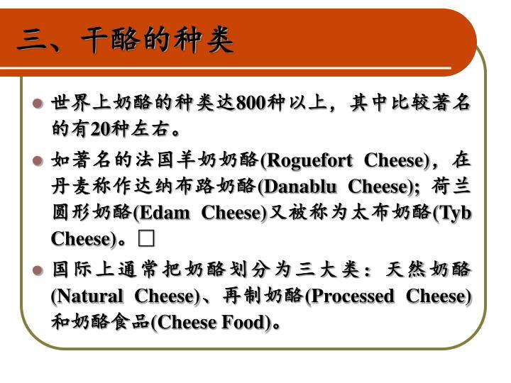 三、干酪的种类