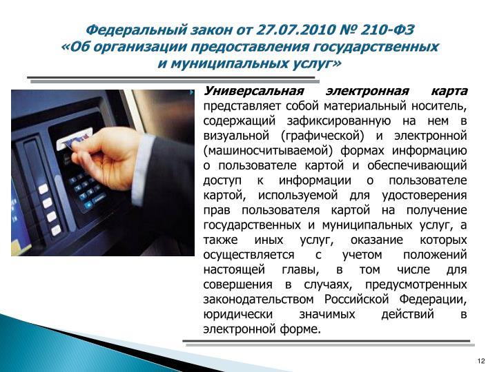 Федеральный закон от 27.07.2010 № 210-ФЗ