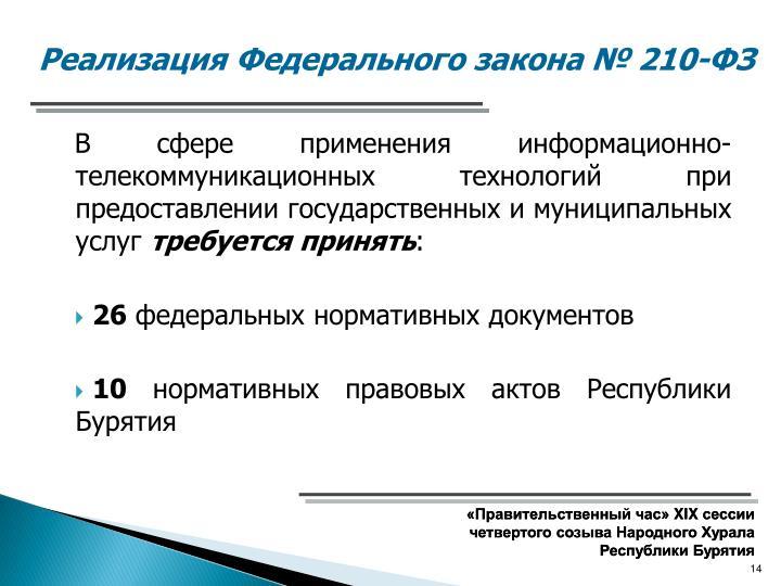 Реализация Федерального закона № 210-ФЗ