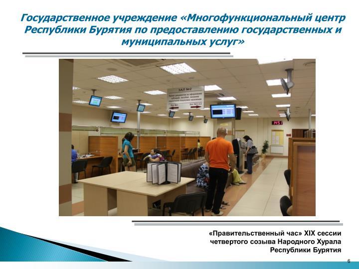 Государственное учреждение «Многофункциональный центр  Республики Бурятия по предоставлению государственных и муниципальных услуг»