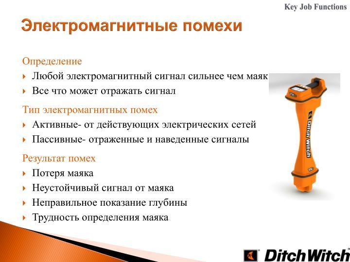 Key Job Functions