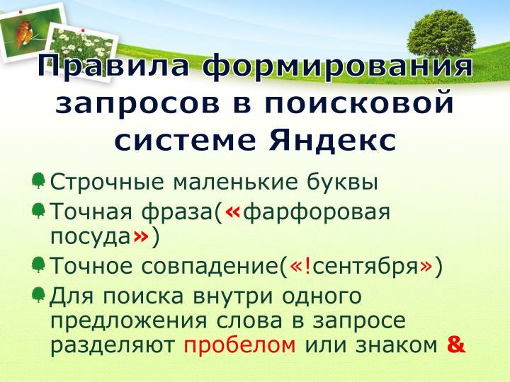 Правила формирования запросов в поисковой системе Яндекс