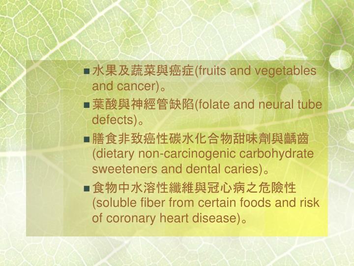 水果及蔬菜與癌症