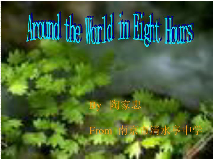 Around the World in Eight Hours