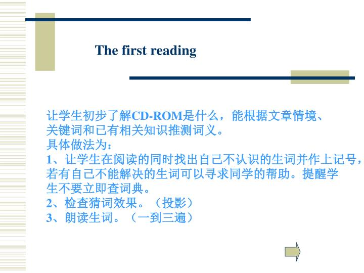 The first reading