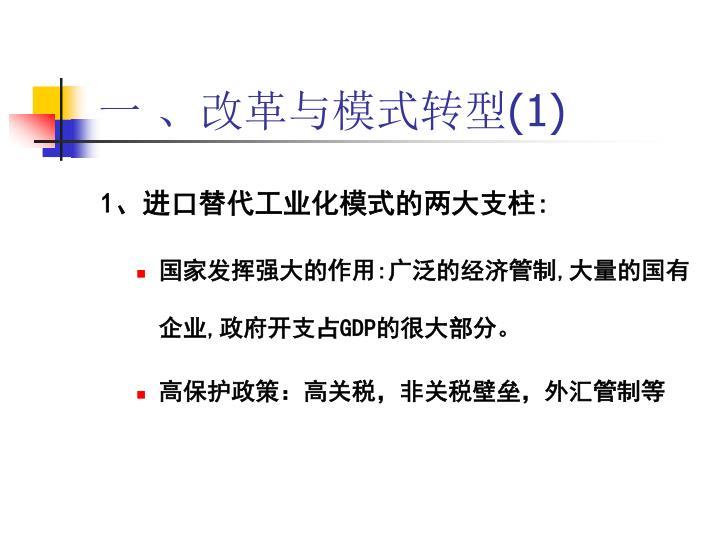一 、改革与模式转型(1)