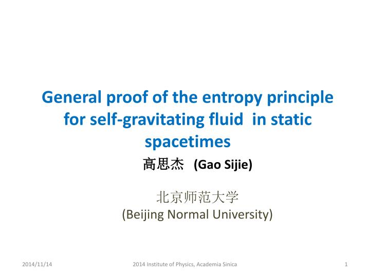 General proof of the entropy principle for self gravitating fluid in static spacetimes