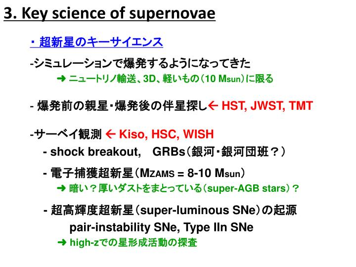 3. Key science of supernovae