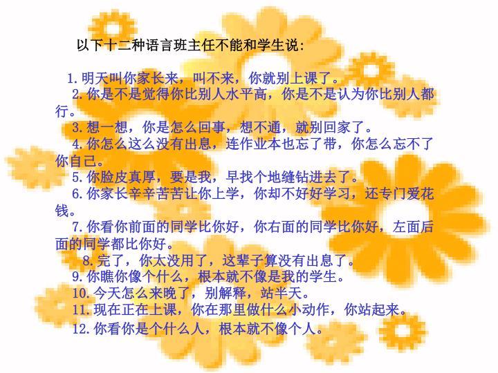 以下十二种语言班主任不能和学生说