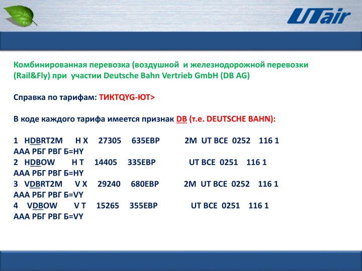 Комбинированная перевозка (воздушной  и железнодорожной перевозки (