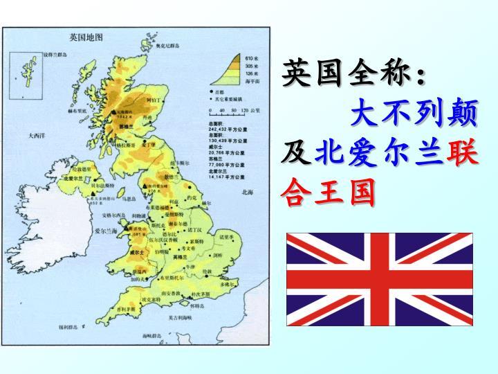 英国全称: