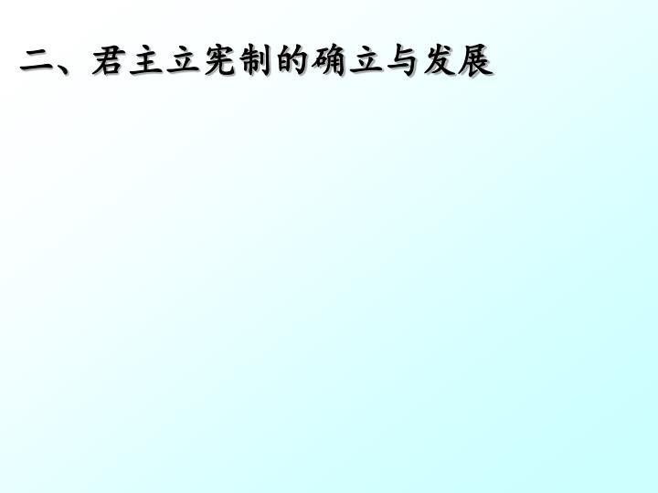 二、君主立宪制的确立与发展