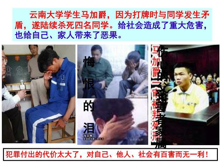 云南大学学生马加爵,因为打牌时与同学发生矛盾,遂陆续杀死四名同学。