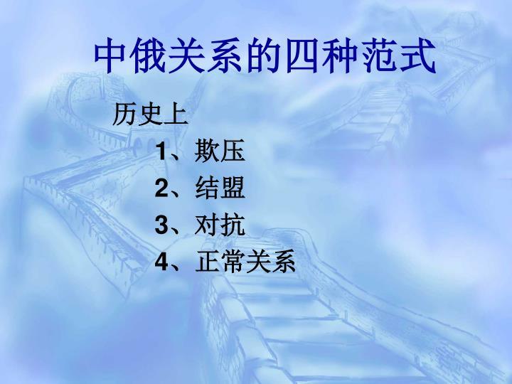 中俄关系的四种范式