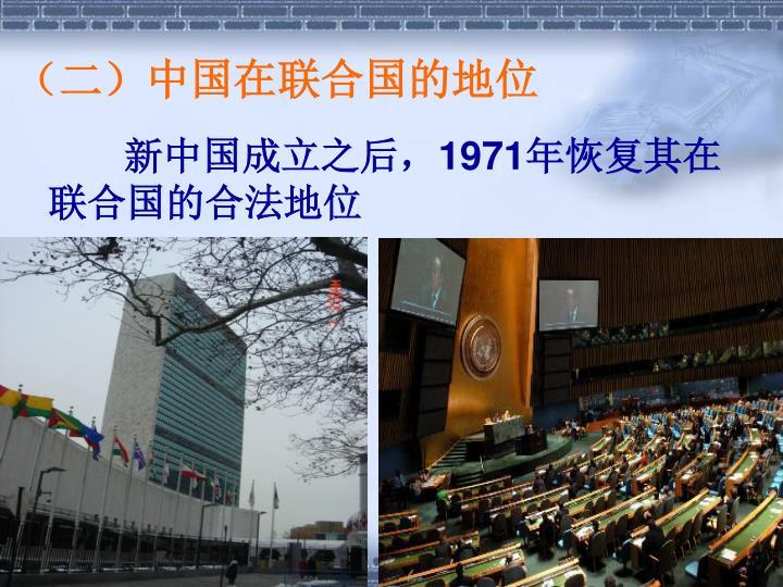 (二)中国在联合国的地位