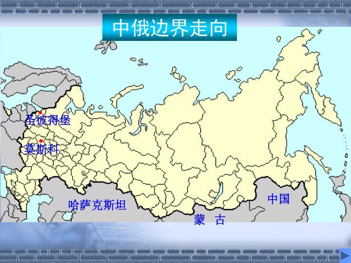 中俄边界走向
